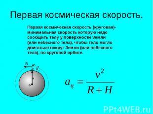 Первая космическая скорость. Первая космическая скорость (круговая)- минимальная