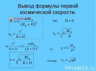 Вывод формулы первой космической скорости.