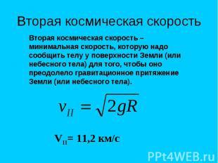 Вторая космическая скорость Вторая космическая скорость – минимальная скорость,