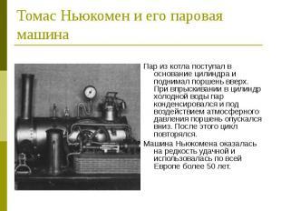 Томас Ньюкомен и его паровая машина Пар из котла поступал в основание цилиндра и