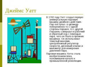 Джеймс Уатт В 1782 году Уатт создал первую универсальную паровую машину двойного
