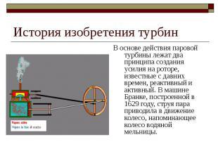 История изобретения турбин В основе действия паровой турбины лежат два принципа