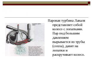 Паровая турбина Лаваля представляет собой колесо с лопатками. Пар под большим да