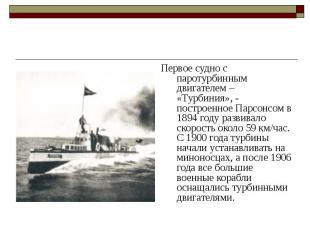 Первое судно с паротурбинным двигателем – «Турбиния», - построенное Парсонсом в