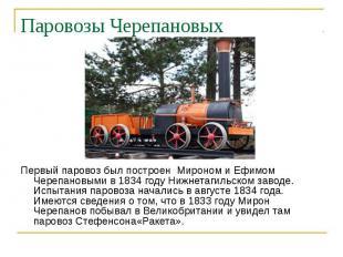 Паровозы Черепановых Первый паровоз был построен Мироном и Ефимом Черепановыми в