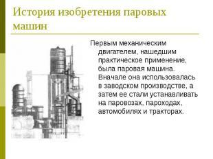 История изобретения паровых машин Первым механическим двигателем, нашедшим практ
