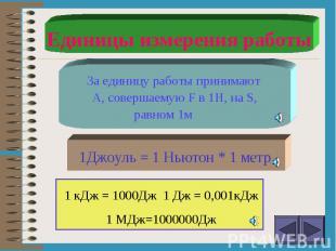Единицы измерения работы За единицу работы принимают А, совершаемую F в 1Н, на S