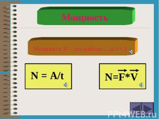 Мощность Мощность N – это работа… за t = 1