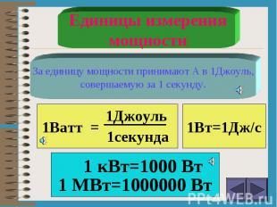 Единицы измерения мощности За единицу мощности принимают А в 1Джоуль, совершаему