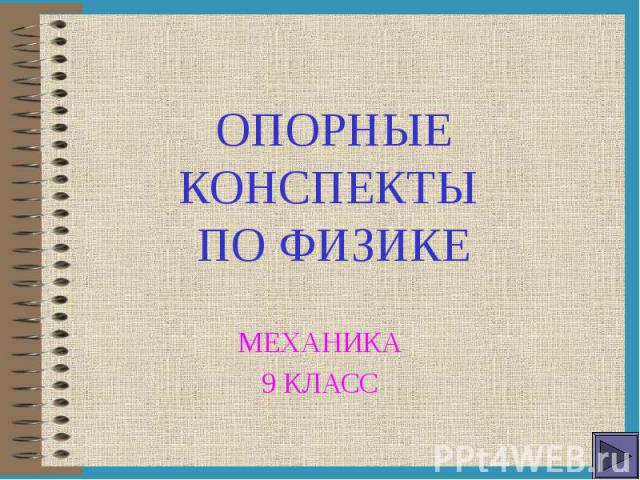 ОПОРНЫЕ КОНСПЕКТЫ ПО ФИЗИКЕ МЕХАНИКА9 КЛАСС