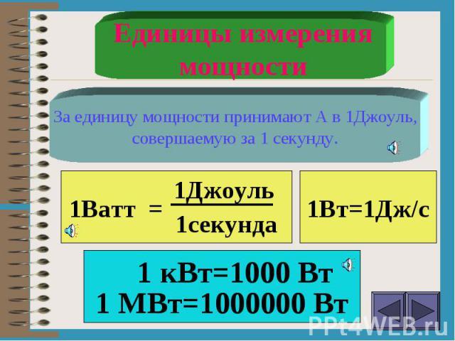 Единицы измерения мощности За единицу мощности принимают А в 1Джоуль, совершаемую за 1 секунду.