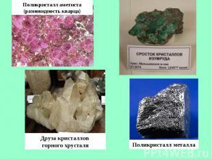 Поликристалл аметиста(разновидность кварца)Друза кристаллов горного хрусталяПоли