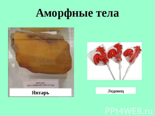 Аморфные тела ЯнтарьЛеденец