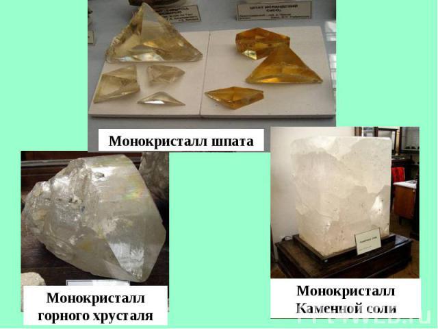 Монокристалл шпатаМонокристалл горного хрусталяМонокристалл Каменной соли