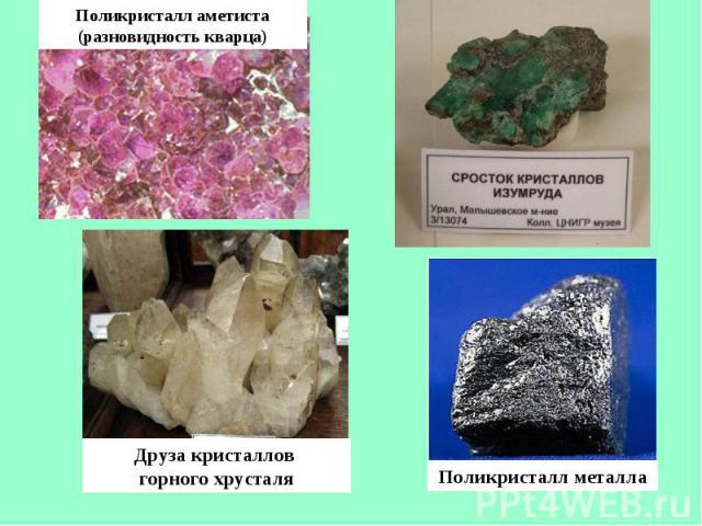 Поликристалл аметиста(разновидность кварца)Друза кристаллов горного хрусталяПоликристалл металла