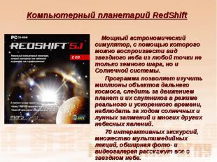 Компьютерный планетарий RedShift Мощный астрономический симулятор, с помощью кот