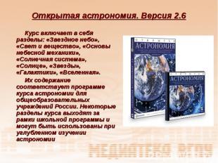 Открытая астрономия. Версия 2.6 Курс включает в себя разделы: «Звездное небо», «
