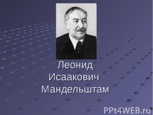 ЛеонидИсаакович Мандельштам