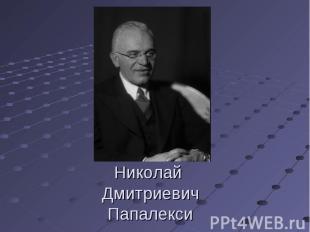 Николай ДмитриевичПапалекси