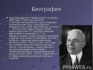 Биография Николай родился в Симферополе 20 ноября 1880 года. В 1904 году закончи