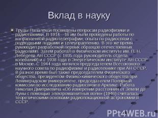 Вклад в науку Труды Папалекси посвящены вопросам радиофизики и радиотехники. В 1