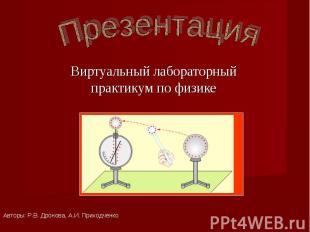 Презентация Виртуальный лабораторный практикум по физикеАвторы: Р.В. Дронова, А.
