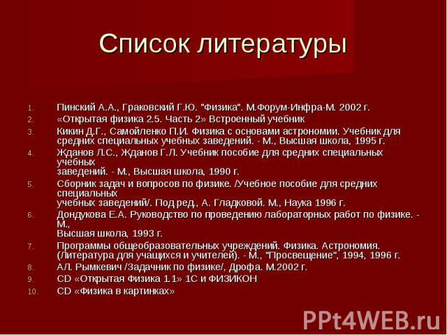 Список литературы Пинский А.А., Граковский Г.Ю.