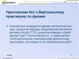 Приложение №1 к Виртуальному практикуму по физике Разработано кандидатом физико-