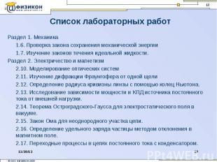 Список лабораторных работ Раздел 1. Механика1.6. Проверка закона сохранения меха