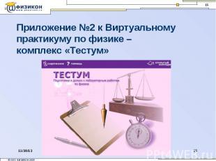 Приложение №2 к Виртуальному практикуму по физике –комплекс «Тестум»