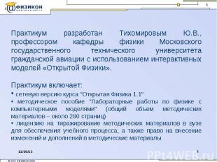 Практикум разработан Тихомировым Ю.В., профессором кафедры физики Московского го