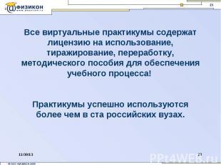 Все виртуальные практикумы содержат лицензию на использование, тиражирование, пе