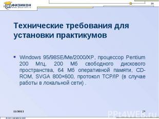Технические требования для установки практикумов Windows 95/98SE/Me/2000/XP, про