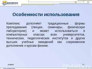 Особенности использования Комплекс дополняет традиционные формы преподавания (ле