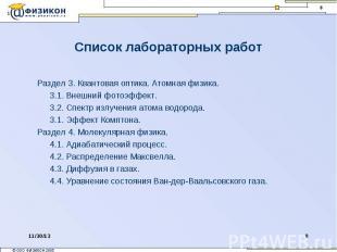 Список лабораторных работ Раздел 3. Квантовая оптика. Атомная физика. 3.1. Внешн