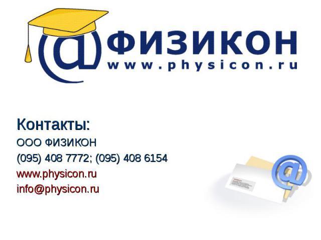 Контакты:ООО ФИЗИКОН(095) 408 7772; (095) 408 6154www.physicon.ru info@physicon.ru