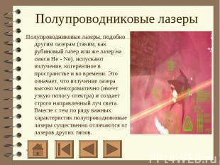 Полупроводниковые лазеры Полупроводниковые лазеры, подобно другим лазерам (таким