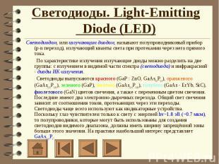 Светодиоды. Light-Emitting Diode (LED) Светодиодом, или излучающим диодом, назыв