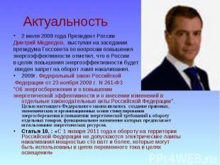 Актуальность 2 июля 2009 года Президент России Дмитрий Медведев, выступая на зас