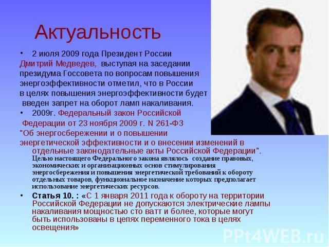 Актуальность 2 июля 2009 года Президент России Дмитрий Медведев, выступая на заседании президума Госсовета по вопросам повышенияэнергоэффективности отметил, что в России в целях повышения энергоэффективности будет введен запрет на оборот ламп накали…