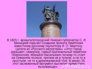 В 1825 г. архангелогородский генерал-губернатор С. И. Миницкий поручил создание