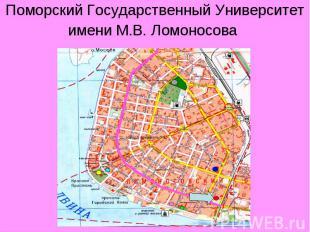 Поморский Государственный Университет имени М.В. Ломоносова