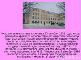 История университета восходит к 23 октября 1932 года, когда решением краевого ис
