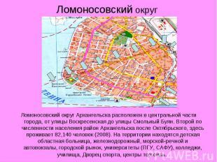 Ломоносовский округ Ломоносовский округ Архангельска расположен в центральной ча