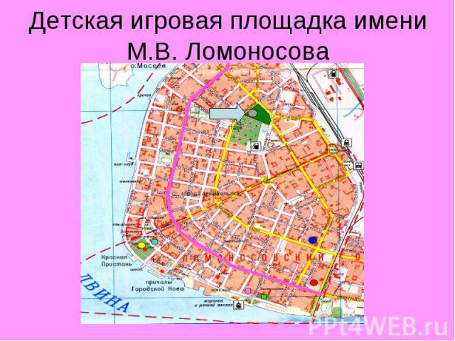 Детская игровая площадка имени М.В. Ломоносова