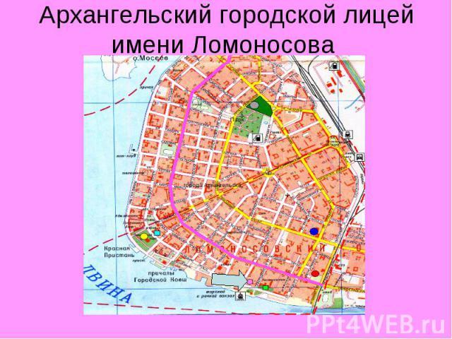 Архангельский городской лицей имени Ломоносова