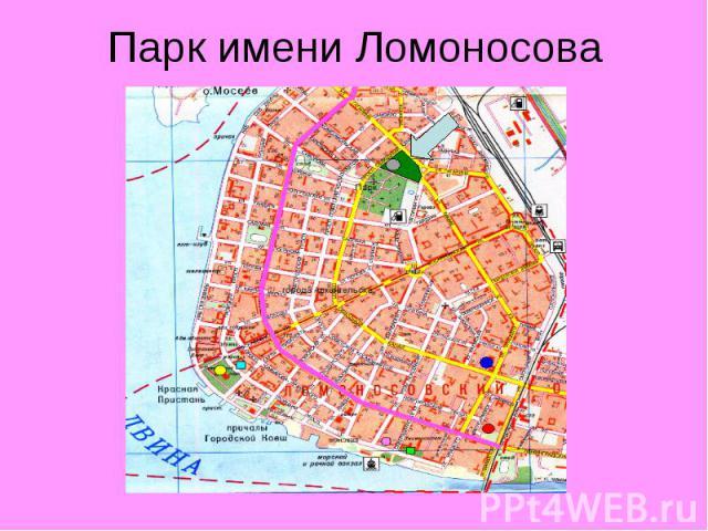 Парк имени Ломоносова