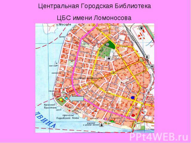 Центральная Городская Библиотека ЦБС имени Ломоносова
