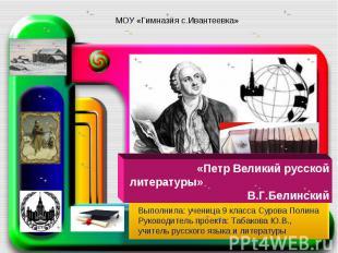 «Петр Великий русской литературы» В.Г.Белинский Выполнила: ученица 9 класса Суро