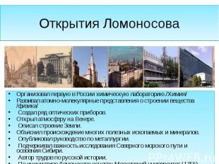 Открытия Ломоносова Организовал первую в России химическую лабораторию./Химия/Ра